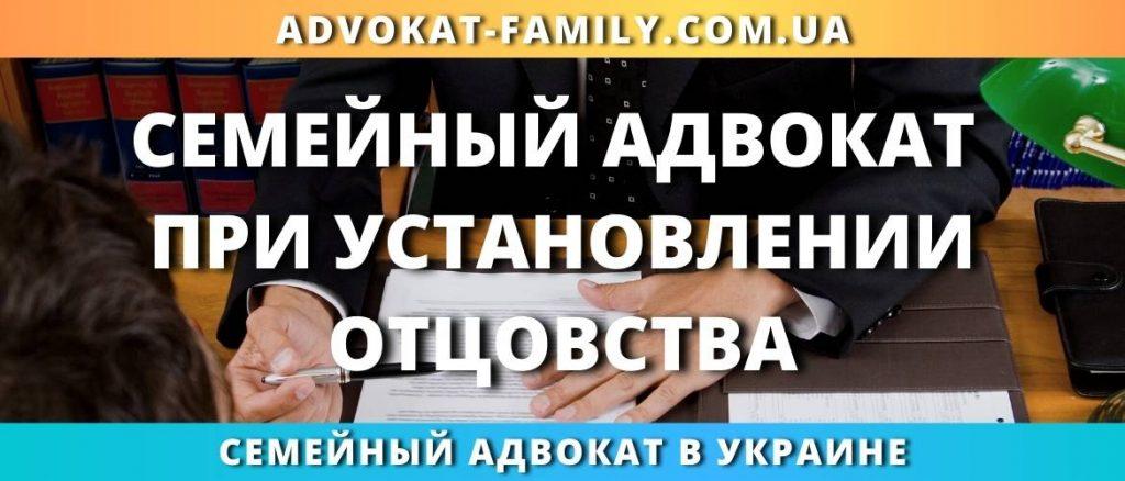 Семейный адвокат при установлении отцовства