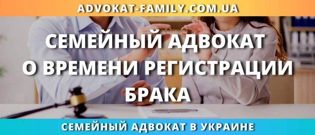 Семейный адвокат о времени регистрации брака