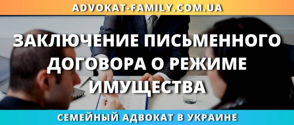 Заключение письменного договора о режиме имущества