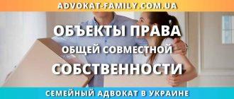 Объекты права общей совместной собственности