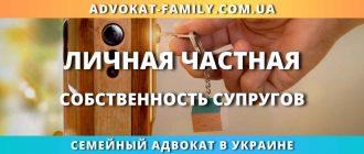 Личная частная собственность супругов