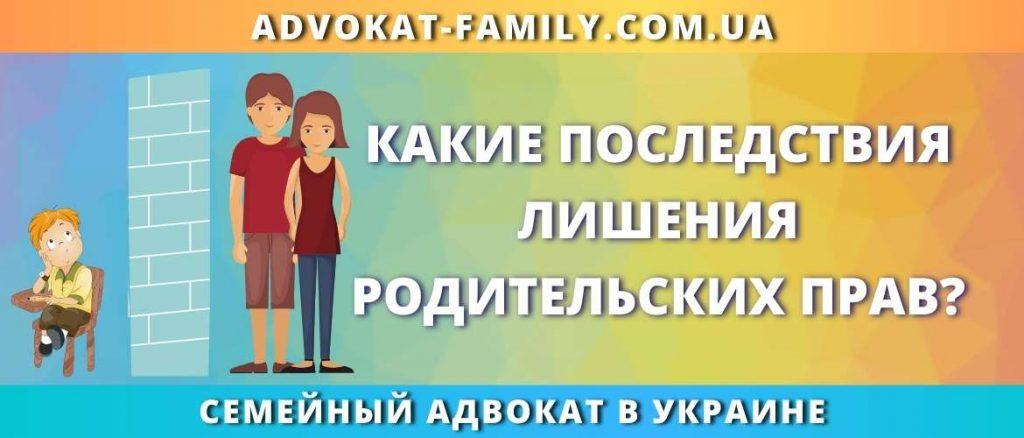 Какие последствия лишения родительских прав?
