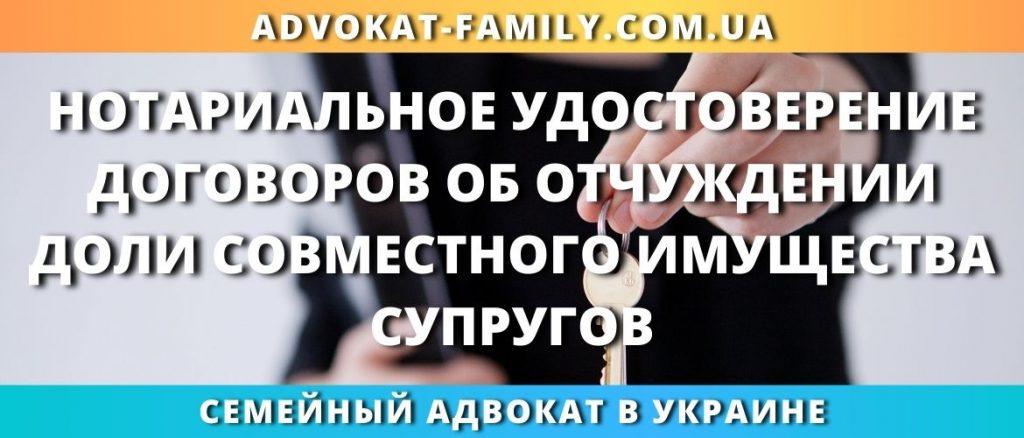 Нотариальное удостоверение договоров об отчуждении доли совместного имущества супругов