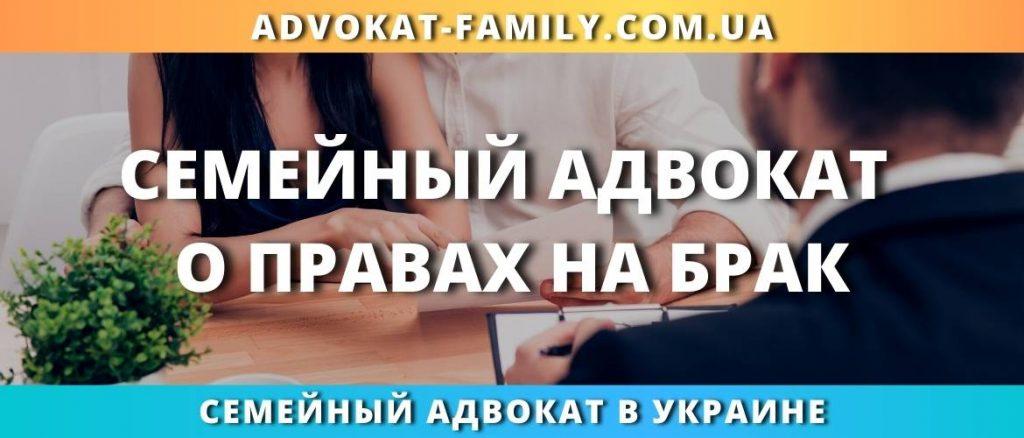 Семейный адвокат о правах на брак