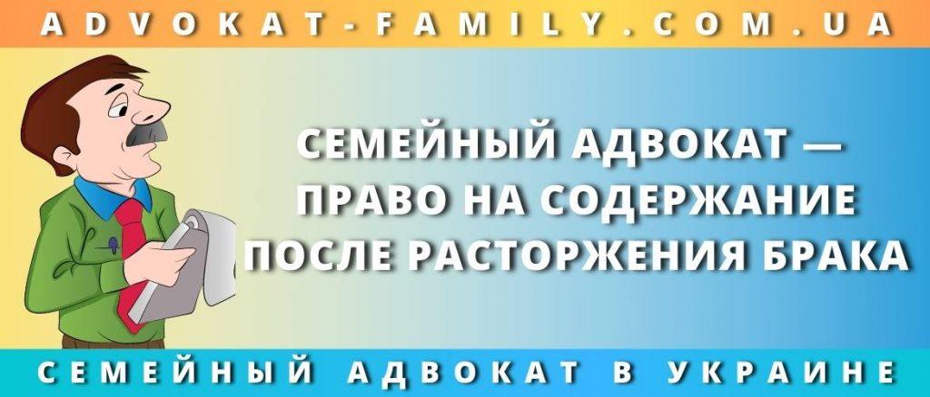 Семейный адвокат - право на содержание после расторжения брака