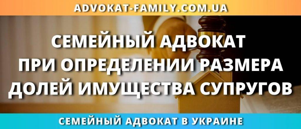 Семейный адвокат при определении размера долей имущества супругов