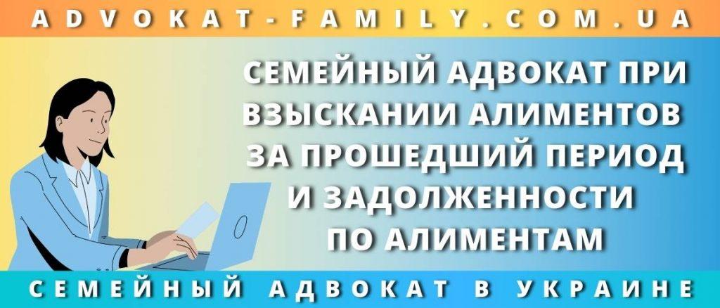 Семейный адвокат при взыскании алиментов за прошедший период и задолженности по алиментам