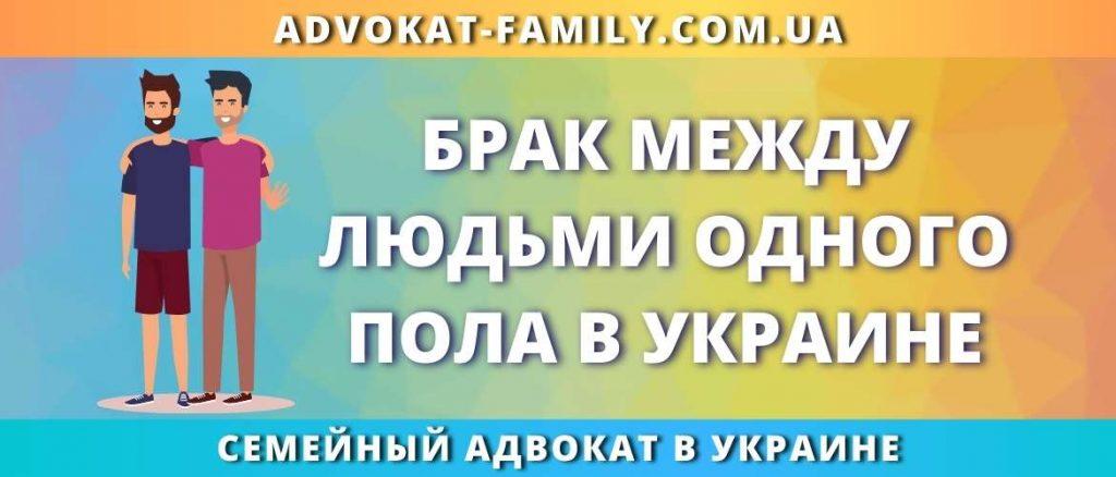 Брак между людьми одного пола в Украине