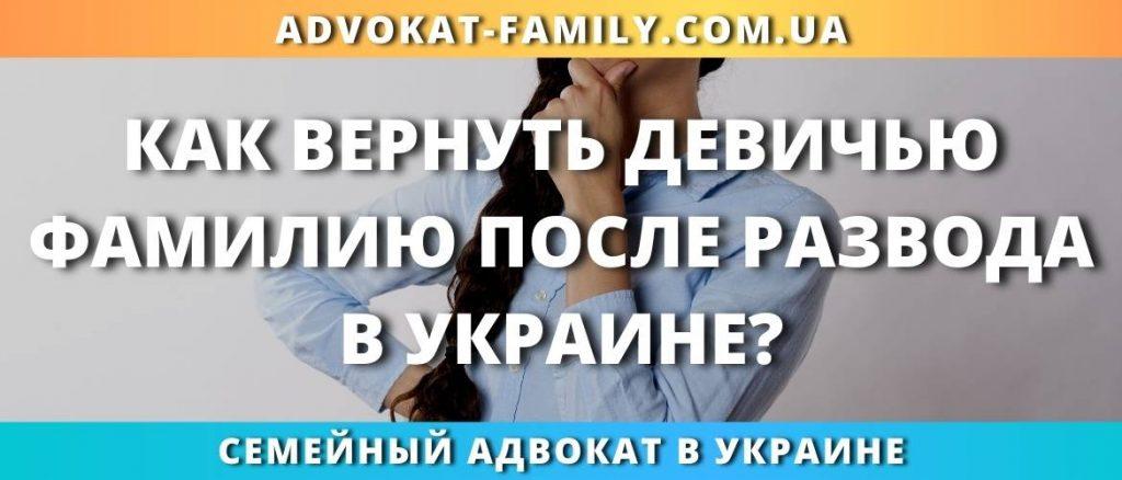 Как вернуть девичью фамилию после развода в Украине?