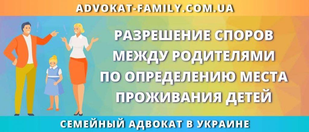 Разрешение споров между родителями по определению места проживания детей