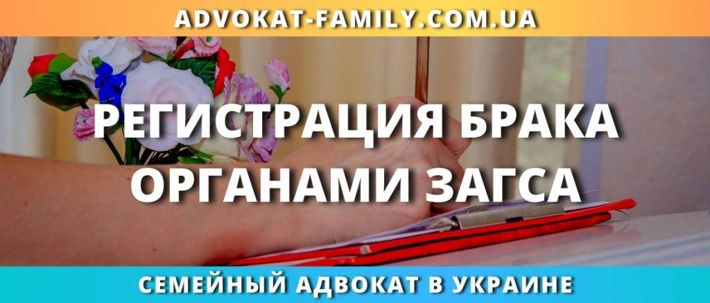 Регистрация брака органами ЗАГСа