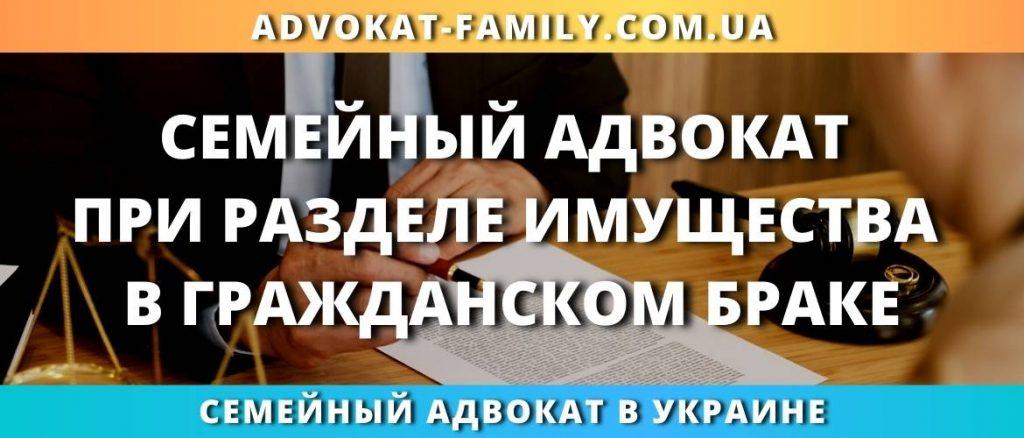 Семейный адвокат при разделе имущества в гражданском браке