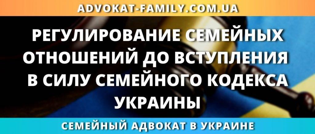 Регулирование семейных отношений до вступления в силу Семейного кодекса Украины