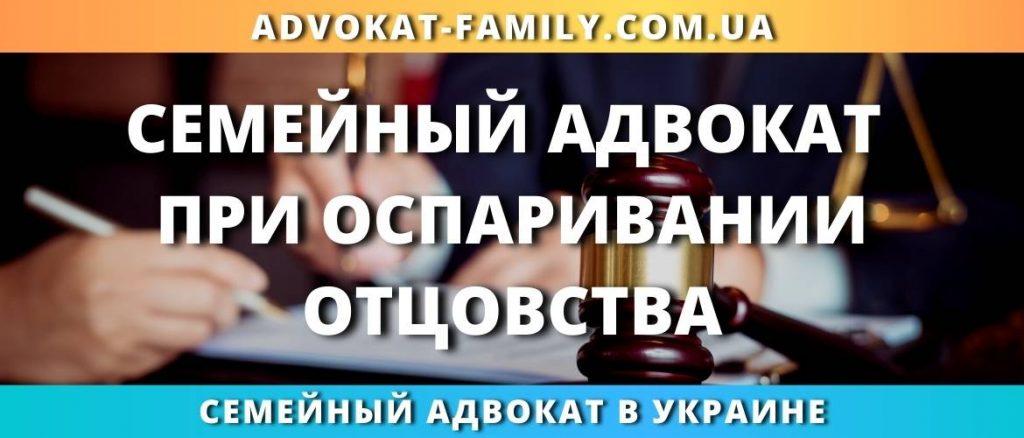 Семейный адвокат при оспаривании отцовства