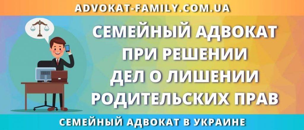 Семейный адвокат при решении дел о лишении родительских прав