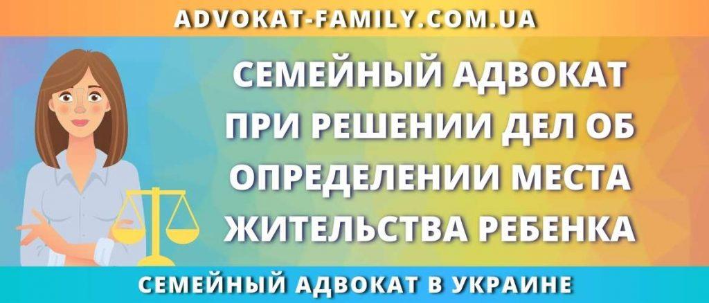 Семейный адвокат при решении дел об определении места жительства ребенка