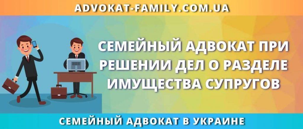 Семейный адвокат при решении дел о разделе имущества супругов