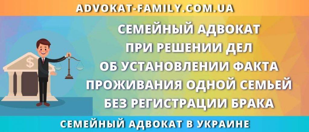 Семейный адвокат при решении дел об установлении факта проживания одной семьей без регистрации брака