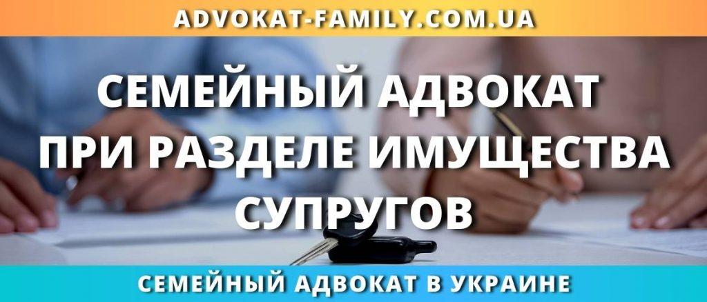 Семейный адвокат при разделе имущества супругов