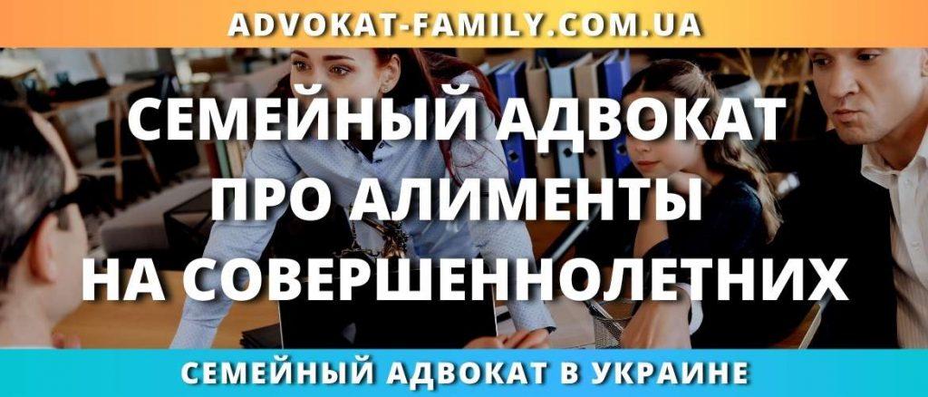 Семейный адвокат про алименты на совершеннолетних