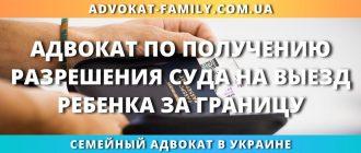 Адвокат по получению разрешения суда на выезд ребенка за границу