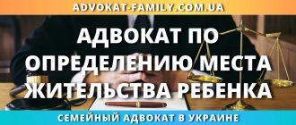 Адвокат по определению места жительства ребенка