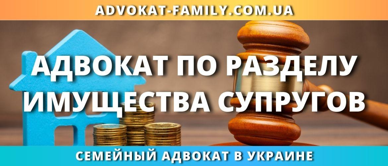Адвокат по разделу имущества супругов
