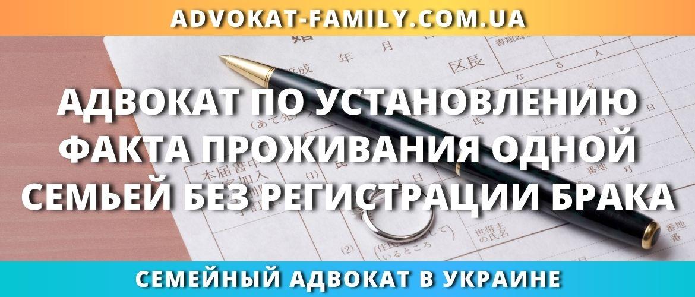 Адвокат по установлению факта проживания одной семьей без регистрации брака