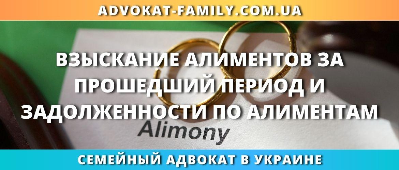 Взыскание алиментов за прошедший период и задолженности по алиментам