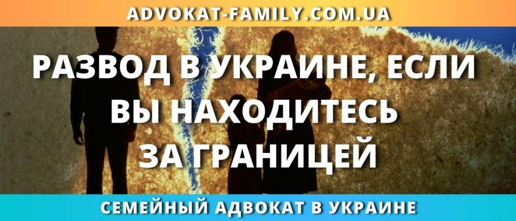 Развод в Украине, если Вы находитесь за границей