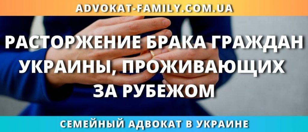 Расторжение брака граждан Украины, проживающих за рубежом