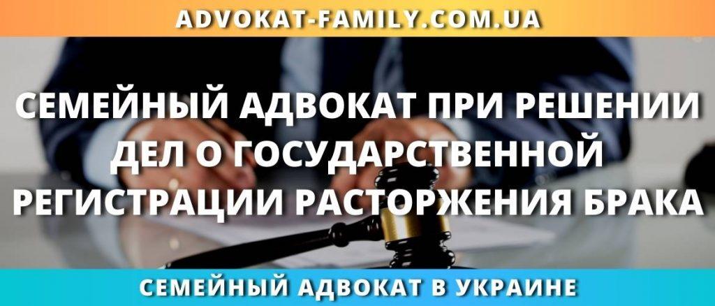 Семейный адвокат при решении дел о государственной регистрации расторжения брака