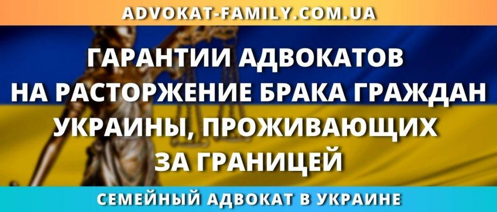 Гарантии адвокатов на расторжение брака граждан Украины, проживающих за границей