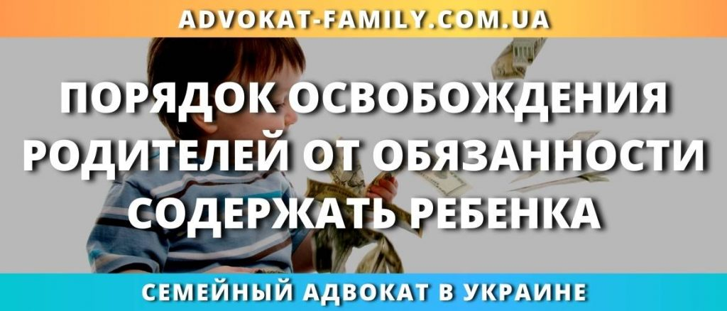 Порядок освобождения родителей от обязанности содержать ребенка