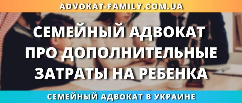 Семейный адвокат про дополнительные затраты на ребенка