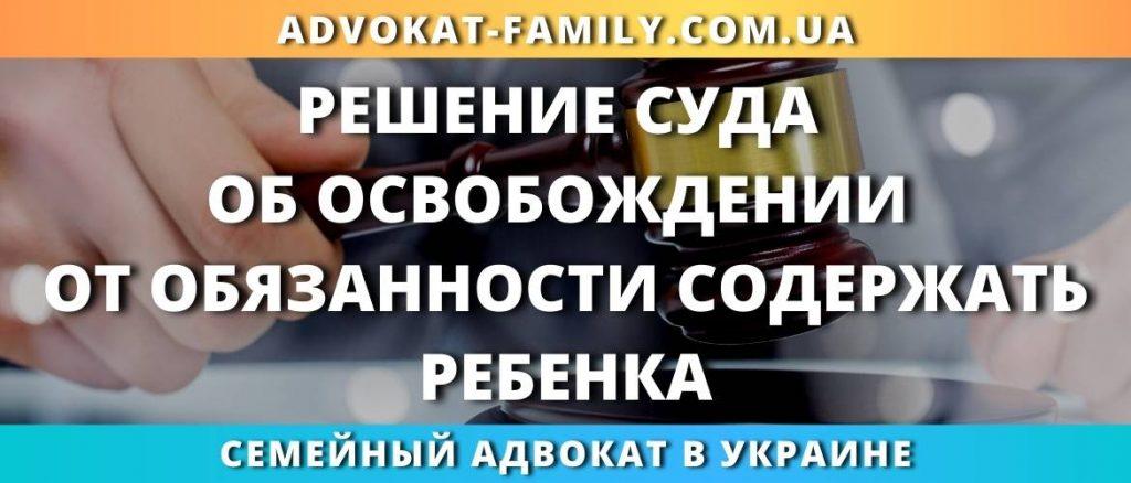 Решение суда об освобождении от обязанности содержать ребенка
