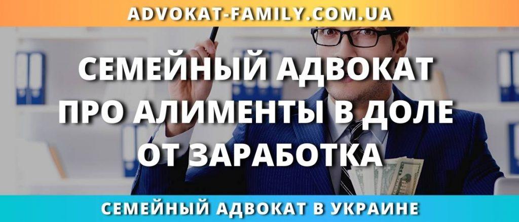Семейный адвокат про алименты в доле от заработка