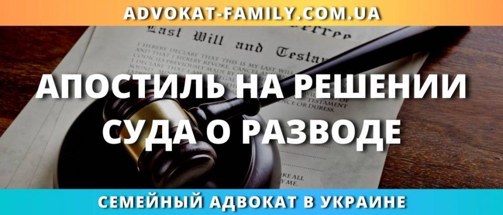 Апостиль на решении суда о разводе