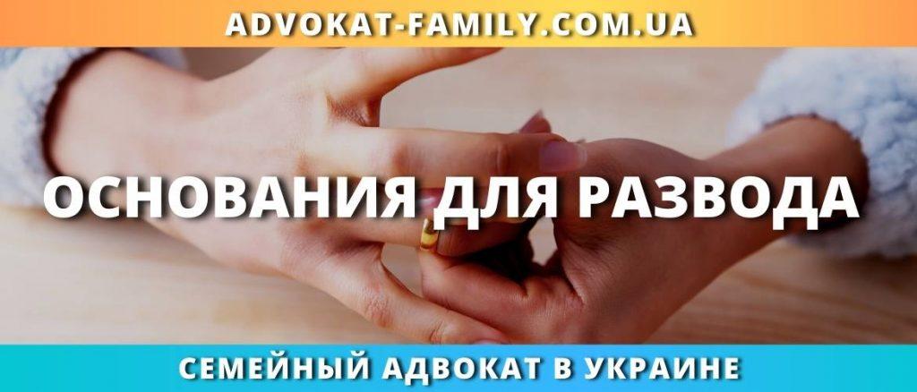 Основания для развода