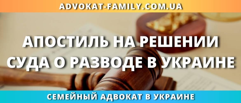 Апостиль на решении суда о разводе в Украине