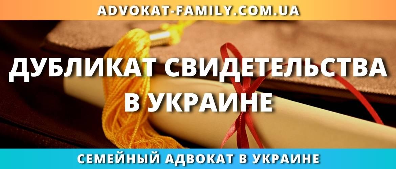 8. Свидетельство о разводе в Украине
