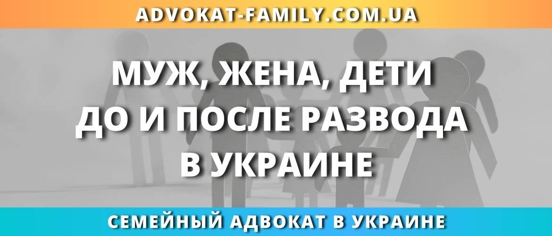 Муж, жена, дети до и после развода