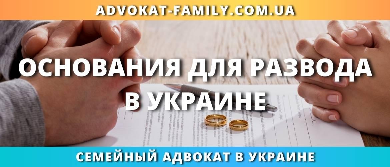 Основания для развода в Украине