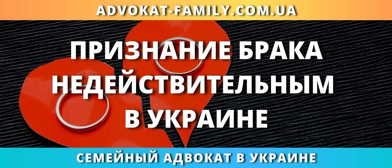 Признание брака недействительным в Украине