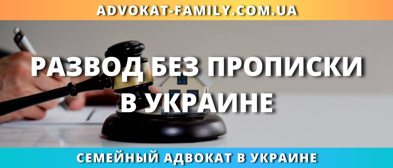 Развод без прописки в Украине