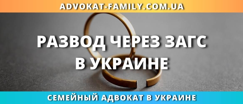 Развод через ЗАГС в Украине