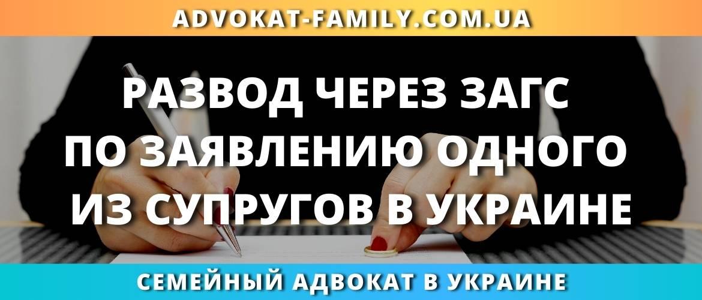 Развод через ЗАГС по заявлению одного из супругов в Украине