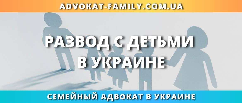 Развод с детьми в Украине