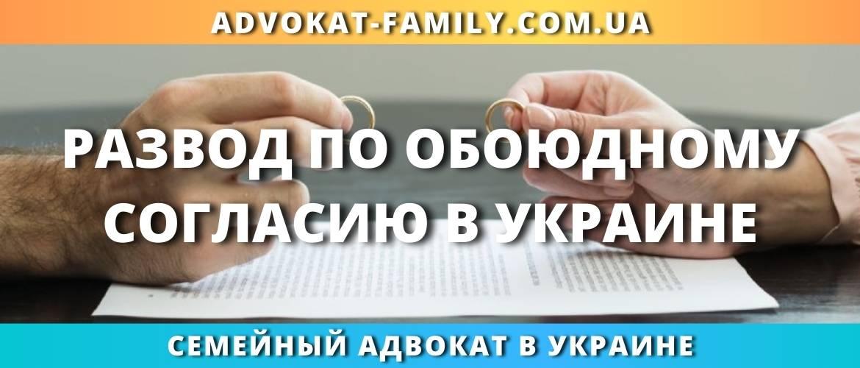 Развод по обоюдному согласию в Украине
