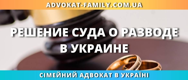 Решение суда о разводе в Украине